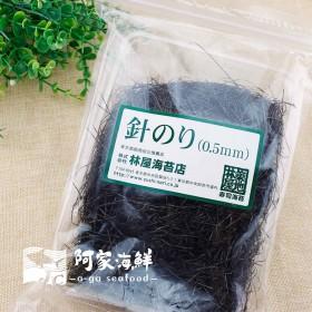【日本原裝】針海苔/細片海苔(50g±5%/包) 海苔 日本 針海苔 蕎麥麵 海鮮丼 茶泡飯 日式針海苔 針ソベ