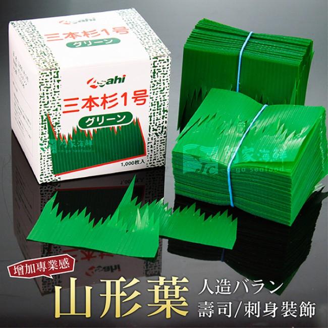 山形葉(三本衫1號 G色) 1000枚入/盒☆壽司生魚片刺身便當裝飾塑膠葉