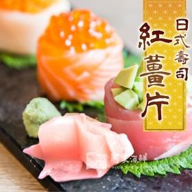 日式壽司紅薑片/全素(1000g±5%/包) 壽司薑 甜薑 紅薑 去腥 壽司食材 日式食材