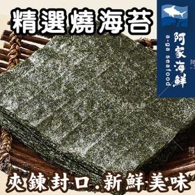 全形燒海苔130g/包(50枚入) 品質佳 不易碎裂 燒海苔 快速出貨 海苔 全張 壽 司材料 飯糰 特撰 紫菜 有相當的厚度與韌度