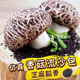 仿真香菇芝麻流沙包 10入(450g±5%/包)