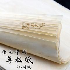 薄板紙/木材紙/木薄片紙(生魚片紙/壽司墊紙) 100片X2包