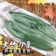 大竹葉 100片/包☆壽司生魚片料理擺盤裝飾用