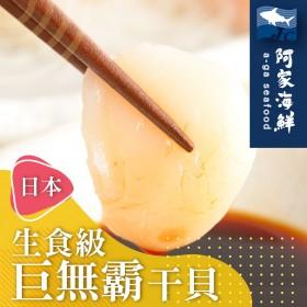 【日本原裝】北海道生食級干貝2L (1Kg/盒)(約16~20顆)