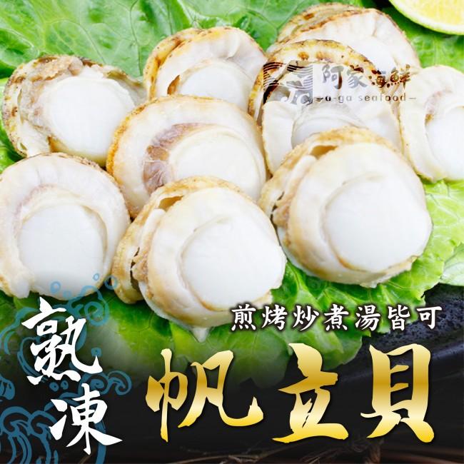 熟凍帆立貝250g±10%/ 炒菜 炭烤 帆立貝 鍋物 煮泡麵 煮湯 濃湯 帆立貝