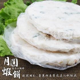 【鮮綠生活】宮廷月圓蝦餅/月亮蝦餅 3片入(450g±5%/包)#堅持手工#使用白蝦仁、花枝與魚漿的完美比例