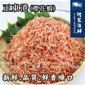 ㊣東港乾燥櫻花蝦(100g±5%) 自然鮮甜 水產聖品 炒飯 爆香鹽酥 米糕 國寶級 櫻花蝦 蝦 炒飯 米糕