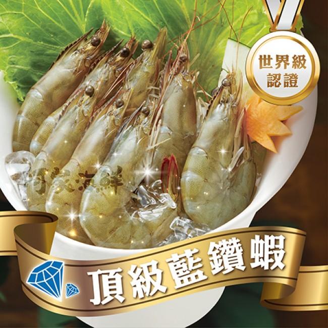 頂級藍鑽蝦【榮獲最高四星級BAP國際標準】 1kg±10%/盒 (二種規格)