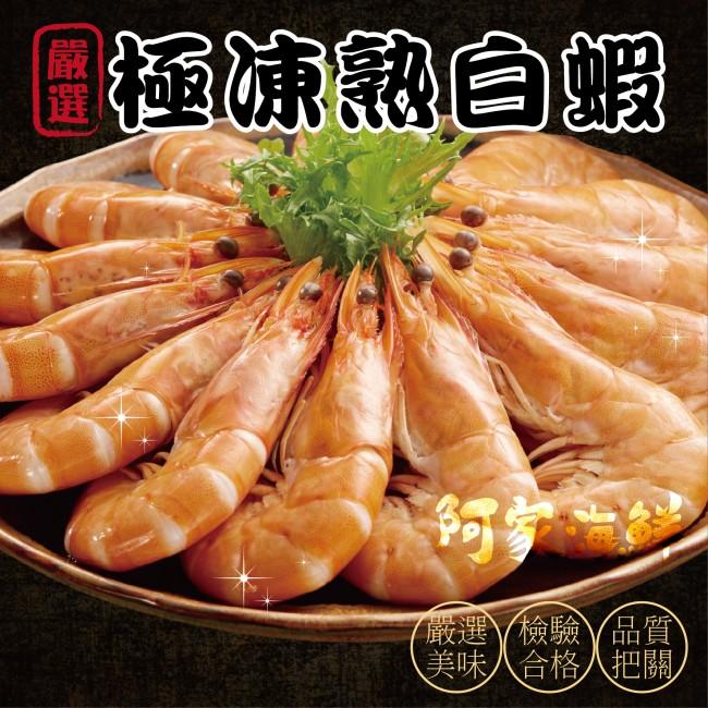 極鮮品質甜凍泰國熟白蝦 30/40(1.2kg±10%/盒) HACPP認證廠 好品質 解凍即食原味鮮甜 肉質Q彈 快速出貨