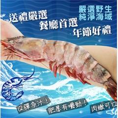 深海肥豬蝦(海草蝦/手臂蝦) 5尾/盒(800g±5%)
