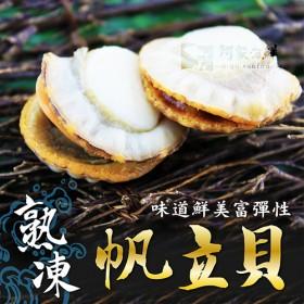 熟凍帆立貝 600g±10%/包(約41/50顆)