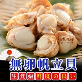 【生食級】日本帆立貝 1kg±5%/包(無帶卵無包冰)