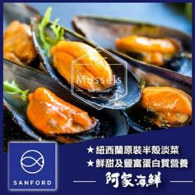 ★紐西蘭半殼淡菜 800g±10%/盒★#鮮甜飽滿#手工揀選#燒烤香蒸