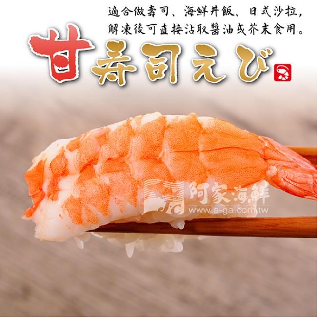 日式料理專用【壽司蝦3L】160g±5%/包(30隻) 新鮮 壽司蝦 退冰即食 握壽司 丼飯 日式料理 快速出貨