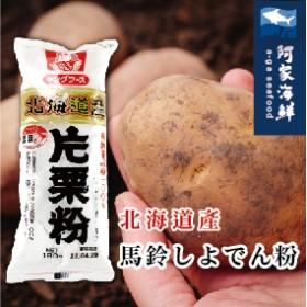 【日本原裝】北海道片栗粉(180g±5%/包) 北海道馬鈴薯 質地細膩 煎魚 炸海鮮 黏性足 勾芡 日式點心 快速出貨