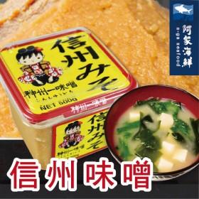 日本神州一味噌 (500g±5%/盒)