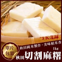 日本麻糬(秋田切餅) 1kg±5%/包☆中秋烤麻糬.年糕